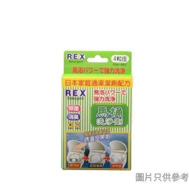 REX 馬桶洗淨劑20g (4 包裝)