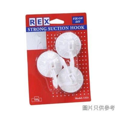 REX 啪制式吸盆膠鉤(3件裝)