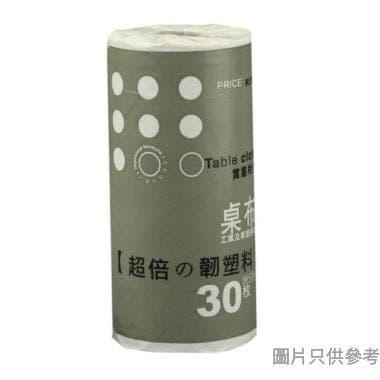 PHL卷裝檯布 130W x 130Dcm (30個裝) - 白色