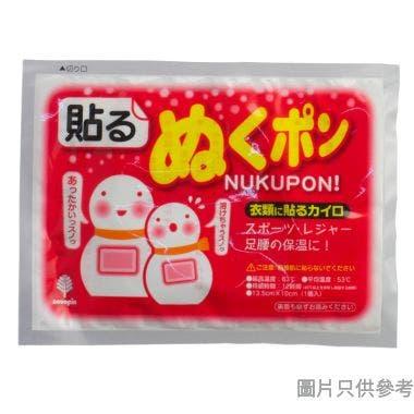 KOKUBO小久保日本製雪人暖身貼(10包裝)