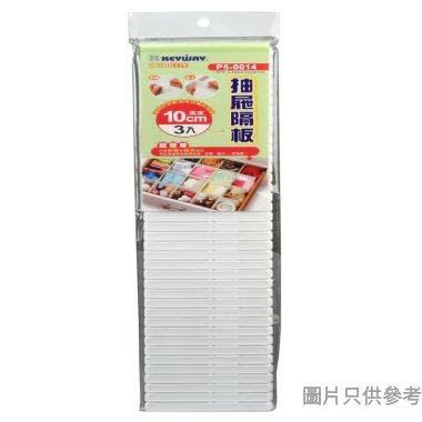 Keyway 台灣製抽屜塑膠隔板 430W x 100Dmm