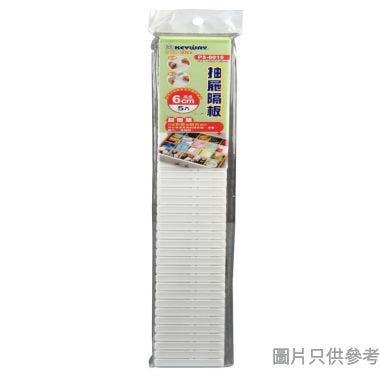 Keyway 台灣製抽屜塑膠隔板 430W x 60Dmm