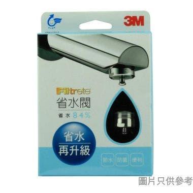 3M FILTRETE省水閥(省水84%)