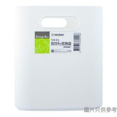 KEYWAY台灣製 塑膠儲物箱附隔板 220W x 150D x 170Hmm