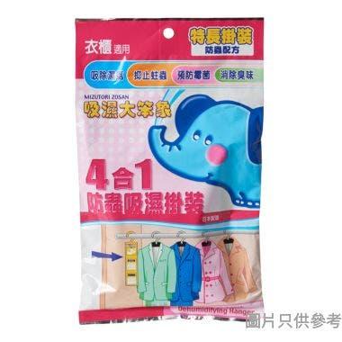LION獅王日本製吸濕大笨象掛裝4合1防蟲吸濕包 200g