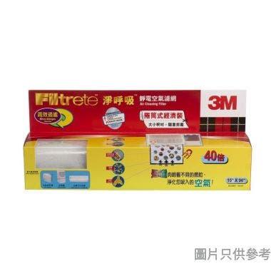 3M高效過濾靜電空氣濾網38W x 243Lcm (2件裝)