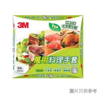 3M韓國製萬用料理手套 48W x 24Hcm (50個裝)
