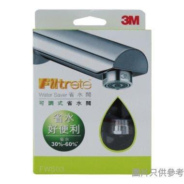 3M FILTRETE可調式省水閥(省水30%-60%)