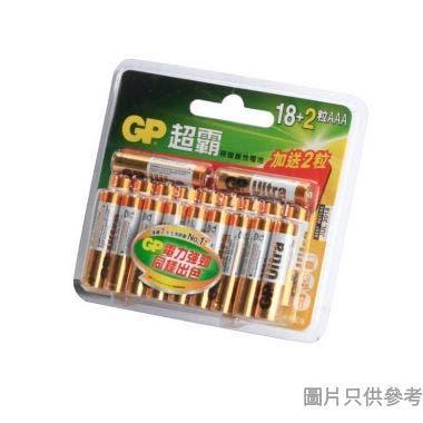 GP 超霸 特強鹼性電池 3A 18+2粒裝