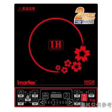 Imarflex 伊瑪牌 2000W 按鍵式電磁爐 IIH-2000B