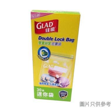 Glad佳能雙重鎖緊密實迷你袋 13.3W x 13.3Dcm (30個裝)