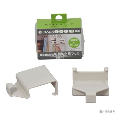 日本製 e-RACK 54W x 26D x 70Hmm 塑膠掛鉤 - 米色
