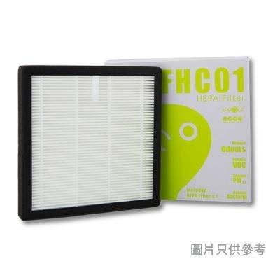 b-MOLA高效濾網 FHC01(適用NCCO1701/1702/BM50/BM100)