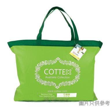"Cottex 竹纖維四季健康被1.3kg 70""W x 90""H (雙人)"