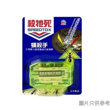 SPEEDTOX殺牠死日本製蟻殺手2.5g - 紫藍色