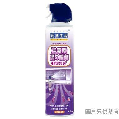 Homeki元創生活日本製冷氣機潔淨劑420ml - 薰衣草