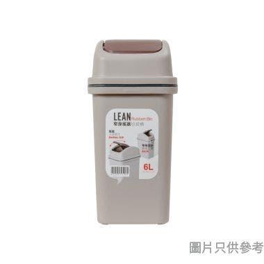 LEAN窄身塑膠搖蓋垃圾桶 6L 235W x 158D x 325Hmm
