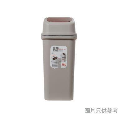 LEAN窄身塑膠搖蓋垃圾桶 15L 312W x 200D x 465Hmm