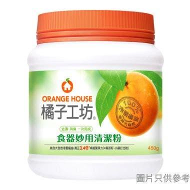 橘子工坊食器妙用清潔粉 - 450 克