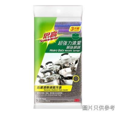 3M思高超強力清潔鋼絲網綿 (3片裝)