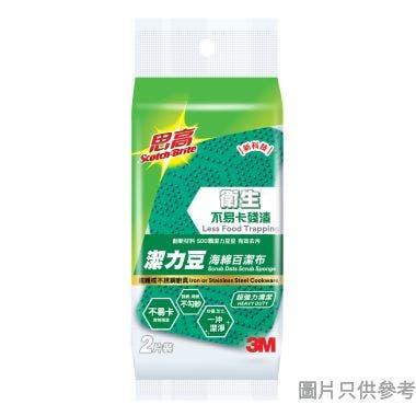 3M思高超強力清潔潔力豆海綿百潔布 (2片裝)