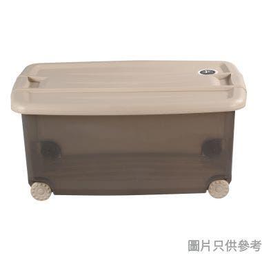 #SOHO NOVO 塑膠有轆鎖扣儲物箱60L 460W x 670D x 305Hmm - 奶茶色