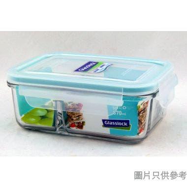 Glasslock韓國製長形分隔式食物盒670ml MCRK-067