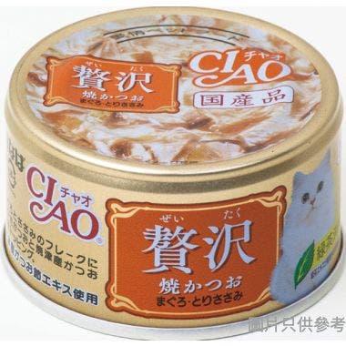 Ciao日本製貓罐頭80g - 奢華燒鰹魚+吞拿魚+雞肉