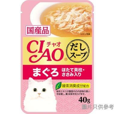 Ciao日本製鰹魚湯底軟包40g - 吞拿魚+帶子+雞肉