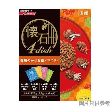 Nisshin日清泰國製懷石4小碟貓糧320g - 枕崎+鰹魚節