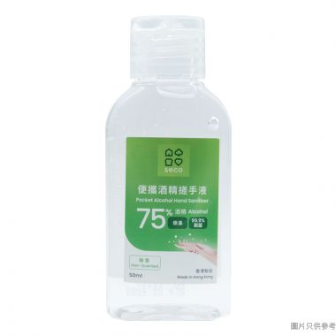 Seco便攜75%酒精搓手液 50ml - 無香味