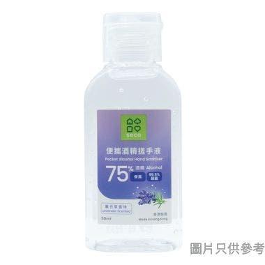 Seco便攜75%酒精搓手液 50ml - 薰衣草香味