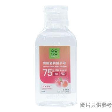 Seco便攜75%酒精搓手液 50ml- 桃子香味