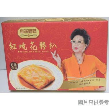 Mother Hong Kong家燕媽媽新西蘭製紅燒花膠扒225g
