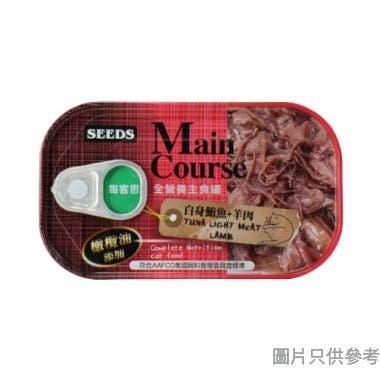 Seeds惜時泰國製白身鮪魚羊肉115g