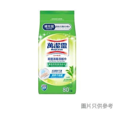 Magiclean萬潔靈日本製家居消毒濕紙巾補充裝313142(80片裝) - 綠茶味