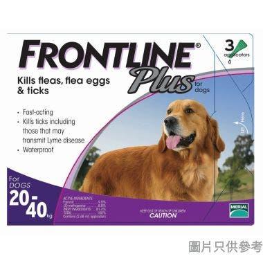 Frontline法國製20-40kg狗用加強殺蝨滴 (3枝裝)