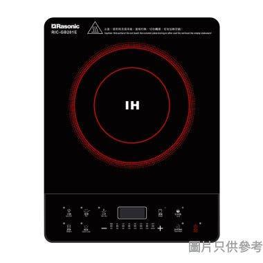 Rasonic樂信牌2000W輕便式電磁爐RIC-GB201E