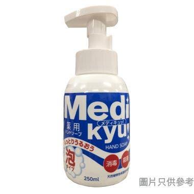 Medi kyu日本製消毒洗手泡沫250ml