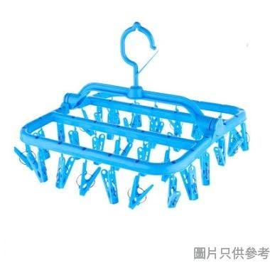 塑膠曬衣架附32夾 320W x 320D x 260Hmm - 藍色