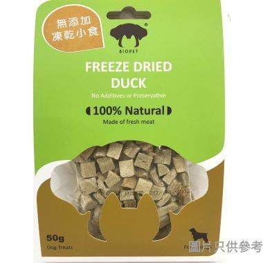 Biopet寵然凍乾鴨肉粒50g