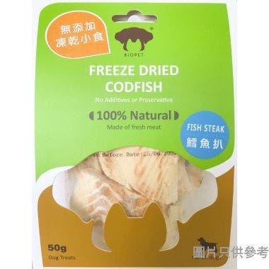 Biopet寵然凍乾鱈魚扒50g