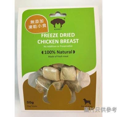 Biopet寵然凍乾雞胸肉片50g