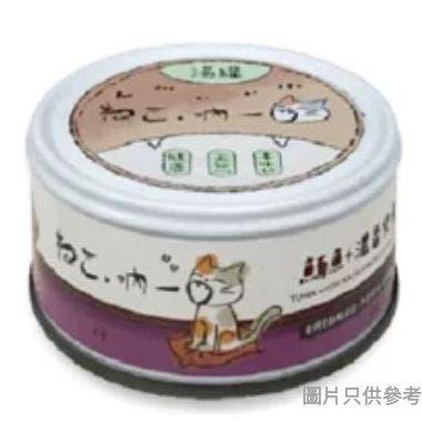 吶一口泰國製無添加無穀貓湯罐80g - 吞拿魚柴魚