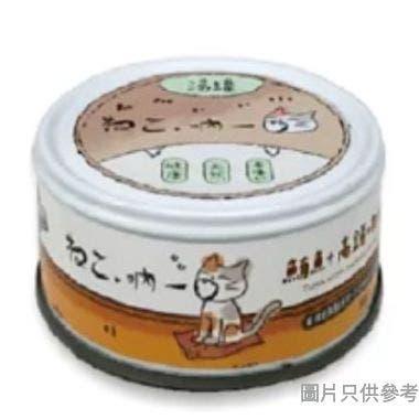 吶一口泰國製無添加無穀貓湯罐80g - 吞拿白飯魚