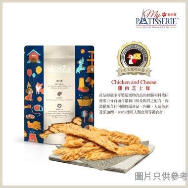 My Pet香港製風乾狗小食75g - 雞肉芝士條