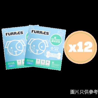 Furries尿墊 (50pcs) 45W x 60Dcm - 12件
