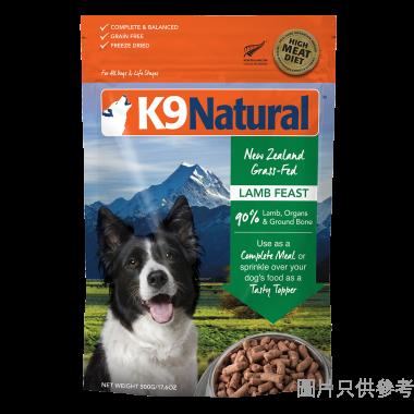 K9Natural紐西蘭製羊肉盛宴1.8kg