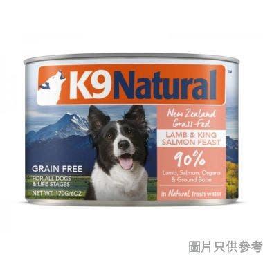 K9Natural紐西蘭製羊肉三文魚盛宴170g