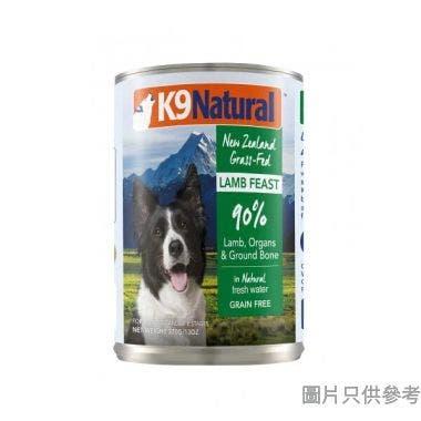 K9Natural紐西蘭製羊肉盛宴370g